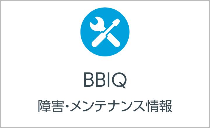 BBIQ 障害・メンテナンス情報